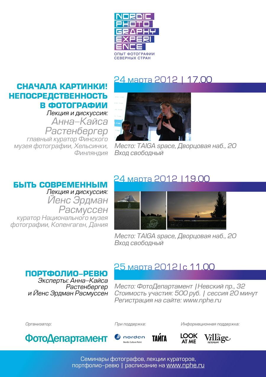Лекции кураторов Северных стран: Анна-Кайса Растенбергер и Йенс Эрдман Расмуссен