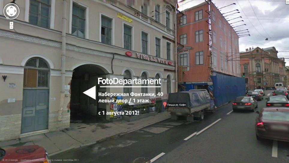 Новое пространство ФотоДепартамента - наб. Фонтанки, 40 / левый двор / 1 этаж