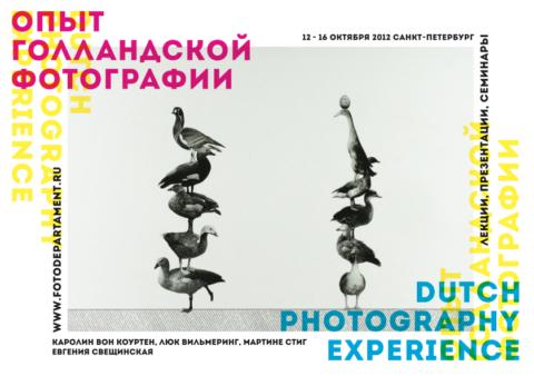 Опыт голландской фотографии / Dutch Photography Experience