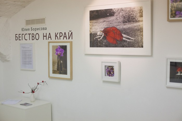 Юлия Борисова. Бегство на край / Julia Borissova