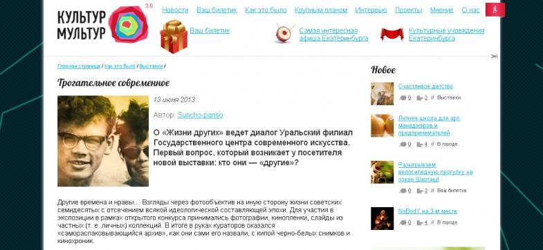 reznik_kultur