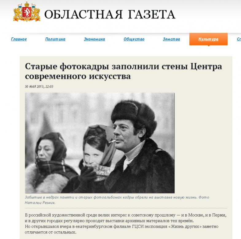 reznik_oblastn gazeta