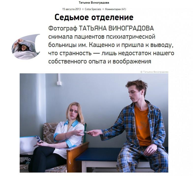 Татьяна Виноградова. Вспышка первого эпизода