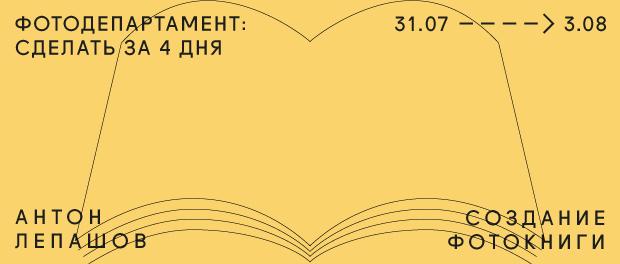 4DNYA_ANTON-620х264