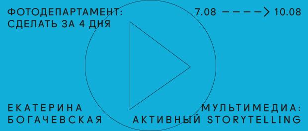 4DNYA_KATYA-620х264