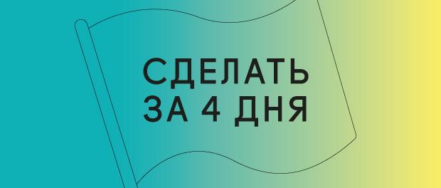 4DNYA_banner620x264-4
