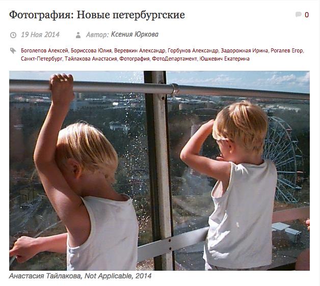 Читать статью полностью  http   aroundart.ru 2014 11 19 novye-peterburgskie  0d7cb287853