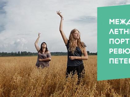 Международное летнее портфолио-ревю в Санкт-Петербурге / открыт прием заявок