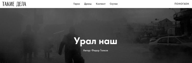 2016-01-05 19-04-50 Урал наш — Такие Дела - Google Chrome