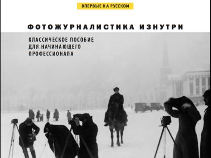 Показ фильма «За кадром. Фотожурналистика изнутри» / 18 марта 19:00