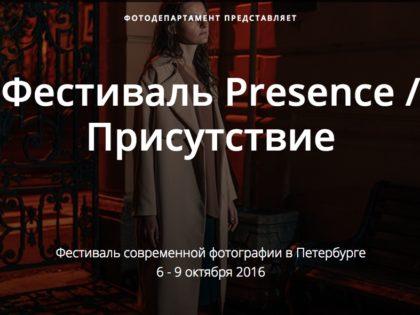 Фестиваль современной фотографии Присутствие / Presence. 6 — 9 октября