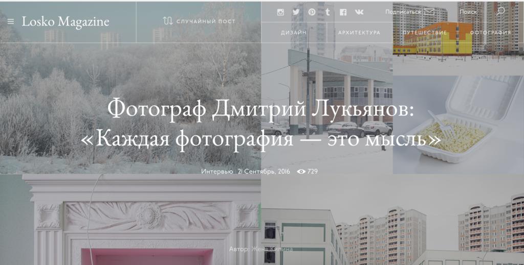 Дайджест новостей российских фотографов   лето-осень 2016 ... eacda19ab0c
