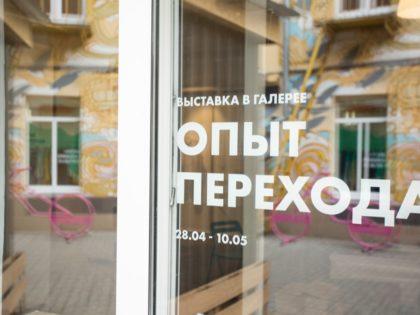 Фотохроника выставки Опыт перехода