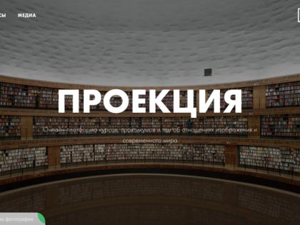 ФотоДепартамент запустил образовательную онлайн-платформу ПРОЕКЦИЯ
