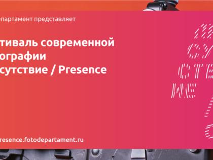 Фестиваль современной фотографии Присутствие / Presence