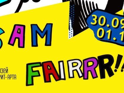 ФотоДепартамент на ярмарке современного искусства SAM FAIR / 30.09-01.10