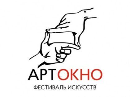 Лекции кураторов ФотоДепартамента в рамках Фестиваля искусств АРТ-ОКНО