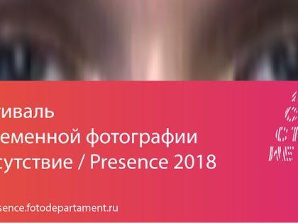 Присутствие 2018: всё что нужно знать о фестивале и что посетить