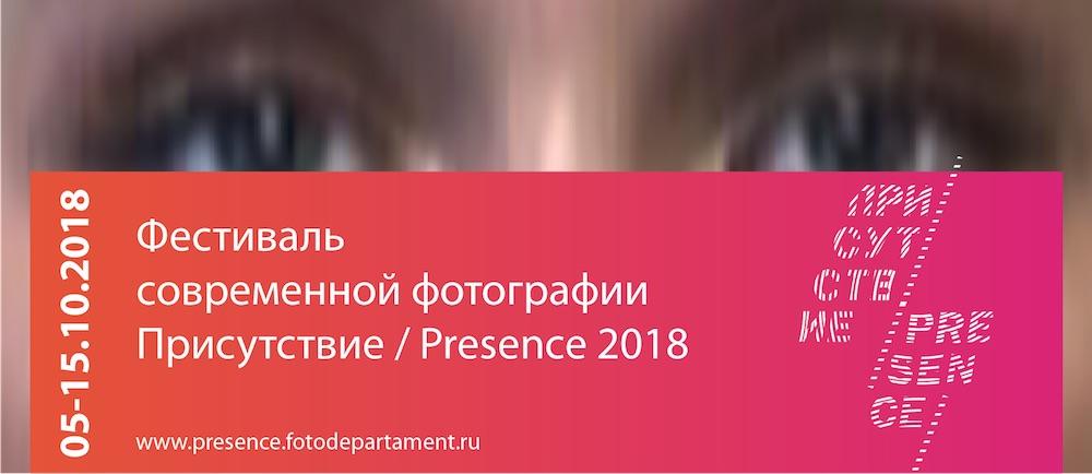 Presence_promo03s